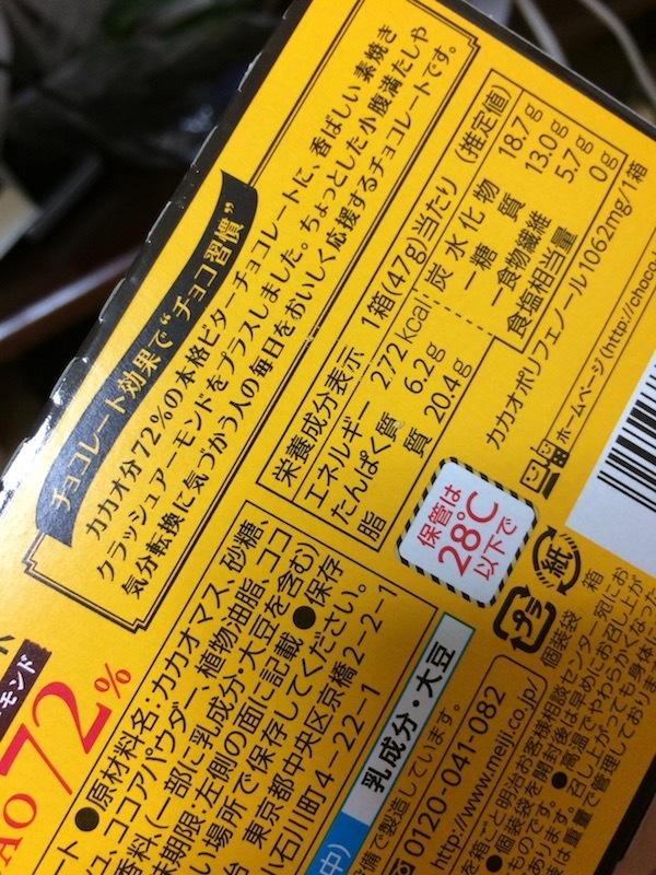 チョコレート効果カカオ72%素焼きクラッシュアーモンド