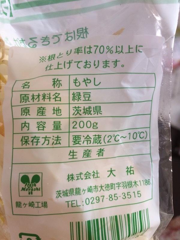 もやし 21円