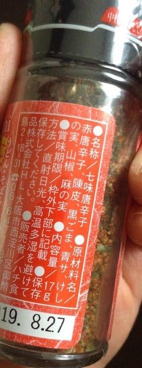 ハチ食品 純七味とうがらし 78円