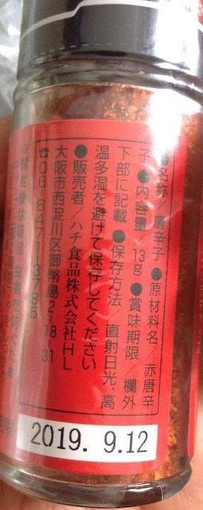 ハチ食品 激辛スパイス一味瓶 78円
