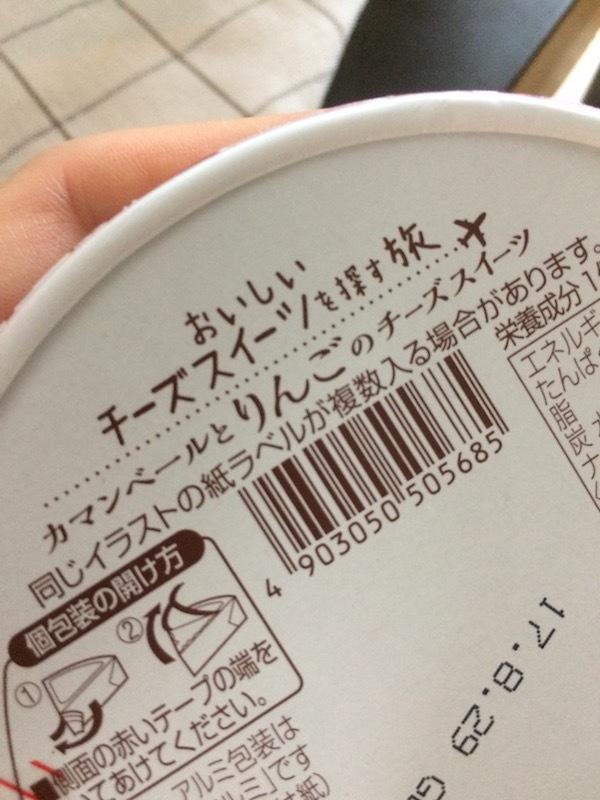 雪印メグミルク Cheese sweets Journey カマンベールとりんごのチーズスイーツ