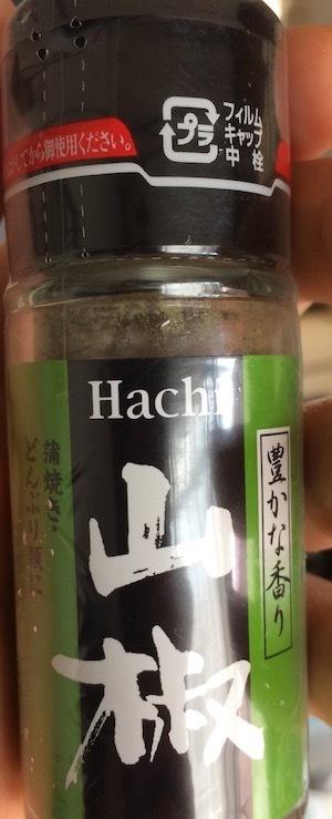 山椒(調味料)