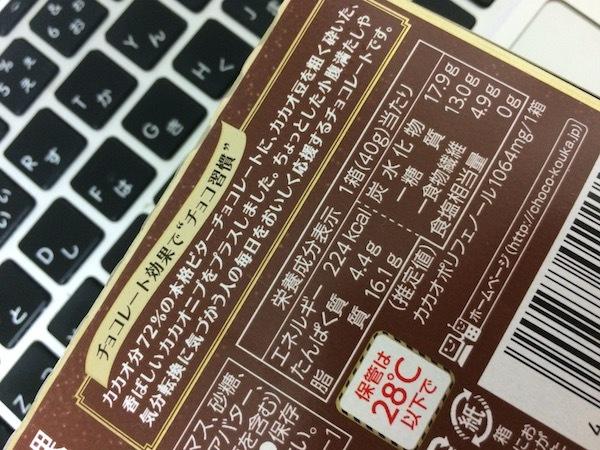 チョコレート効果 粗くだきカカオ豆