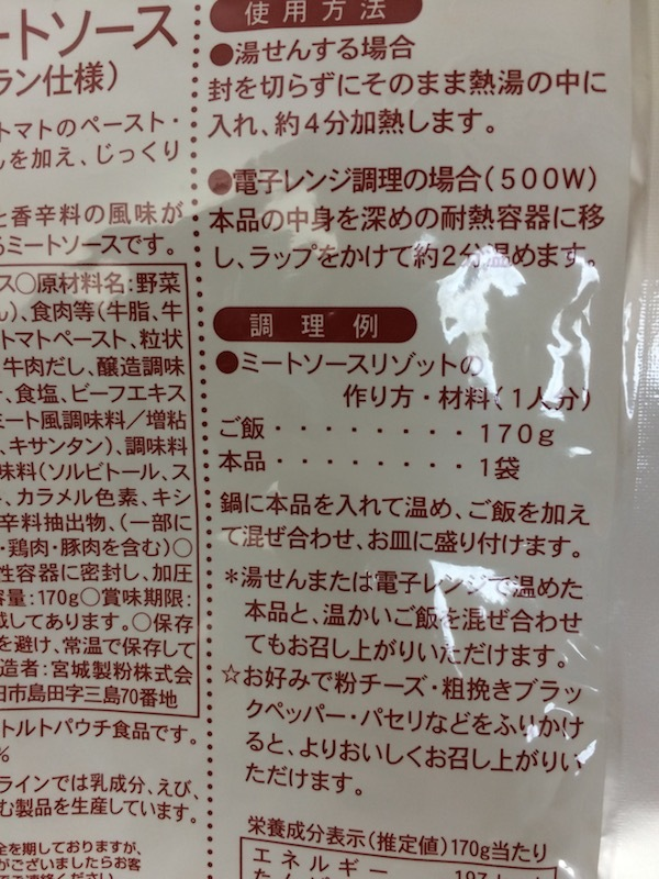 大盛ミートソース(レストラン仕様)