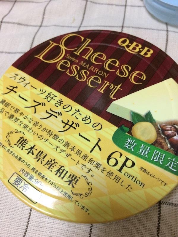 Q・B・B チーズデザート6P 熊本県産和栗 数量限定