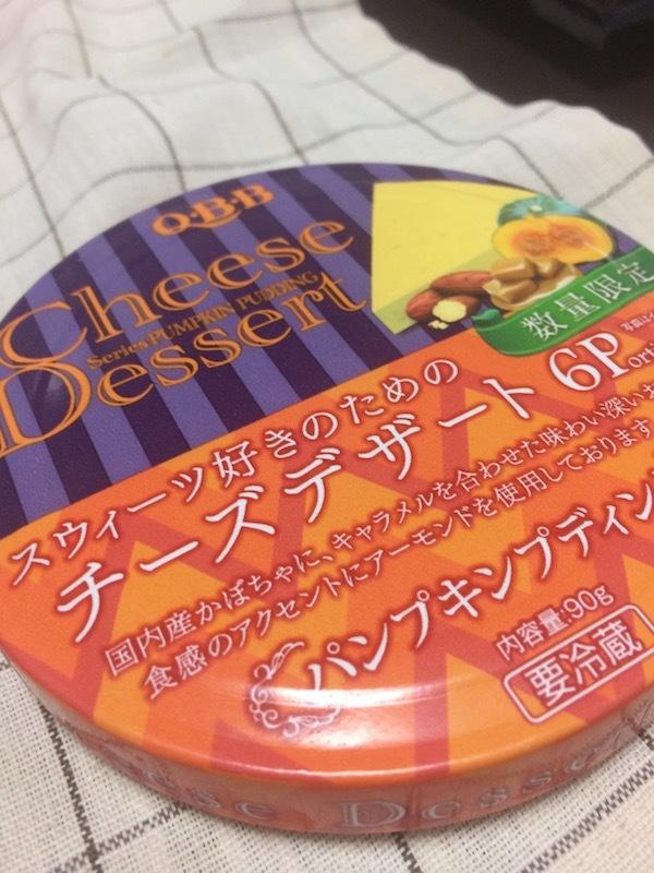 Q・B・B スウィーツ好きのためのチーズデザート6P パンプキンプディング  数量限定