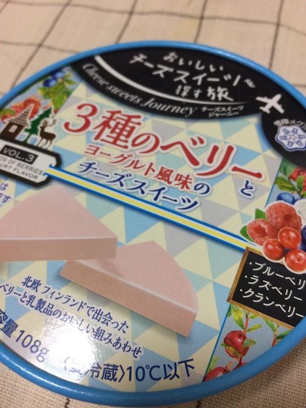 雪印メグミルク Cheese sweets Journey 3種のベリーとヨーグルト風味のチーズスイーツ
