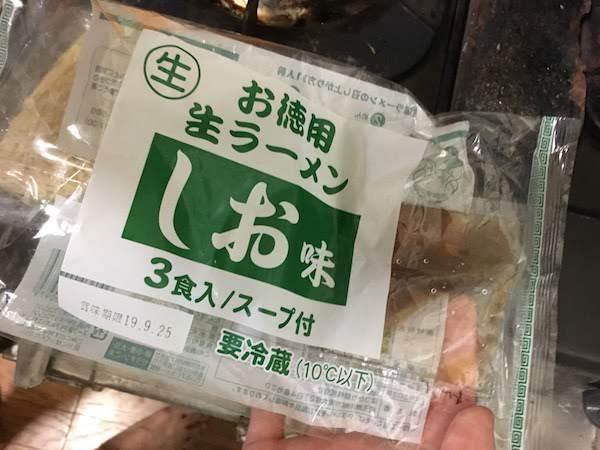 お徳用生ラーメン しお味 3食入/スープ付