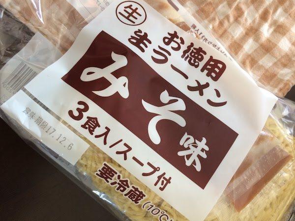 お徳用生ラーメン みそ味 3食入 122円