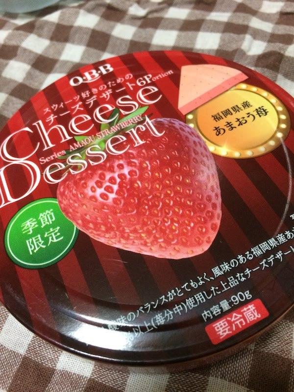 QBBチーズデザート あまおう苺