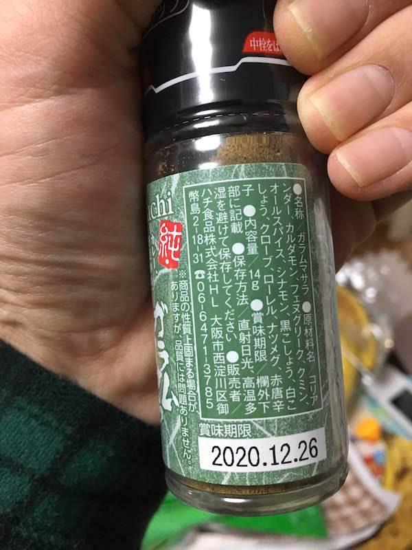 ハチ食品 ガラムマサラ 78円