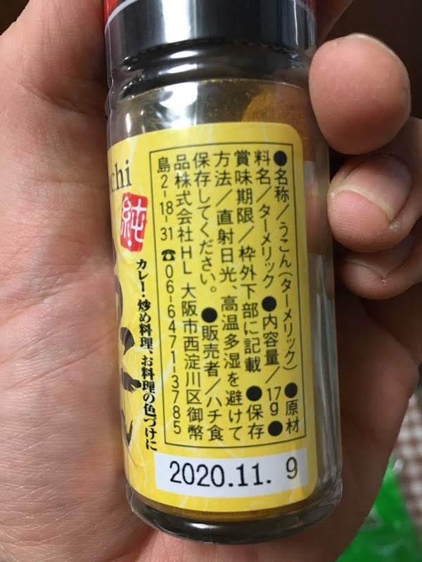 ハチ食品 うこん 78円