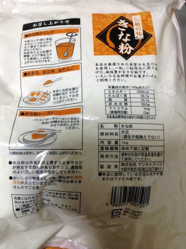 きな粉(マツモトフーツ) 1kg 298円