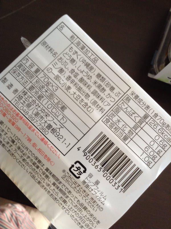 沖栄 味付けもずく 三杯酢・ゆず酢・黒酢 70g×3 87円