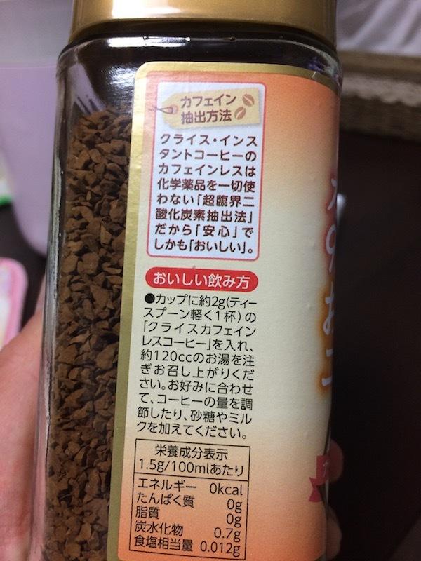 クライスカフェインレスコーヒーの美味しい飲み方