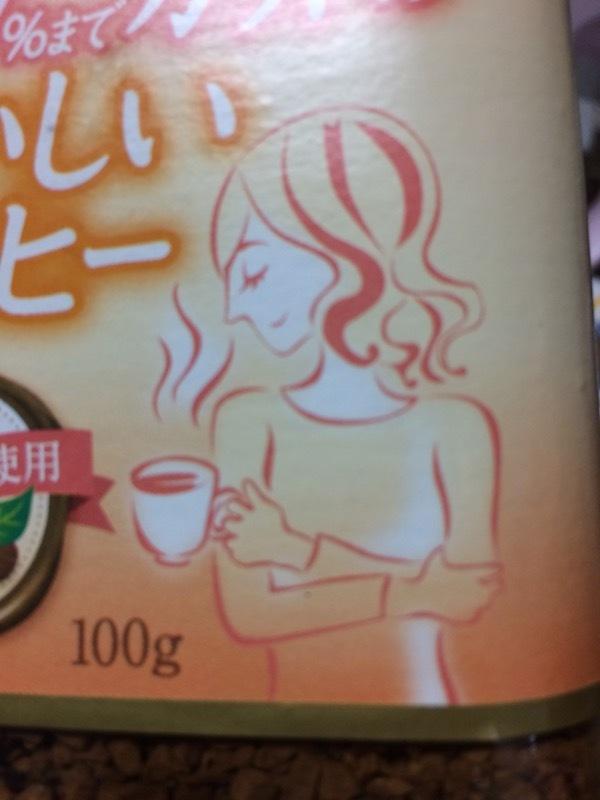 カフェインを99.7%までカットしてドヤ顔の女性