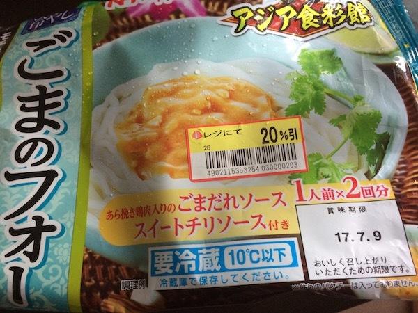 アジア食彩館 冷やしごまのフォー