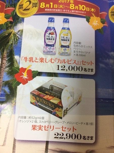 第2弾 2017年8月1日(火)〜8月10日(木)
