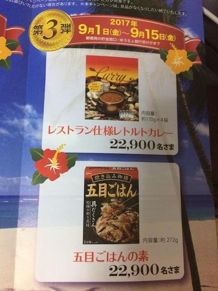 第3弾 2017年9月1日(金)〜9月15日(金)