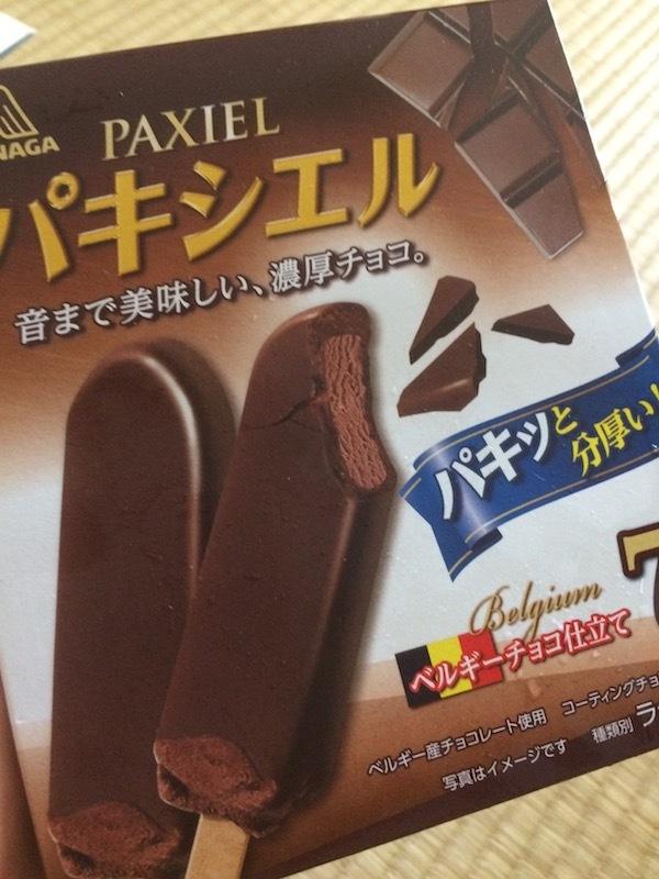 パキシエル(森永)なる美味しいし安い値段のチョコアイスが高コスパ