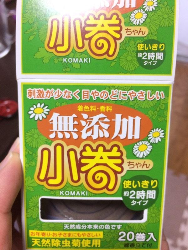 携帯型のミニ蚊取り線香は安いし効果的でコスパが高い
