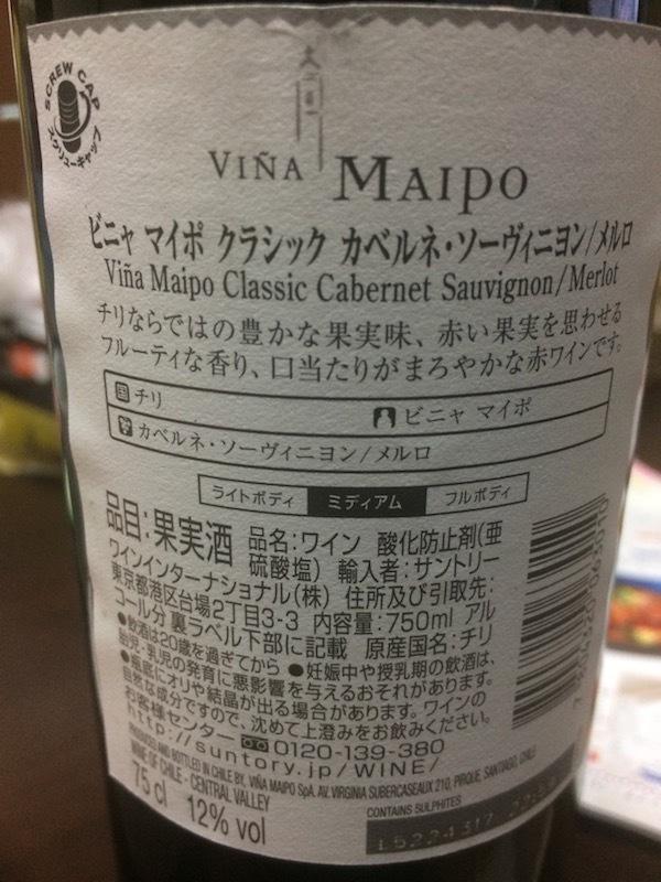 ビニャ マイポ カベルネ・ソーヴィニヨン/メルロ