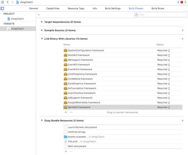 Xcodeでのフレームワークのインポート