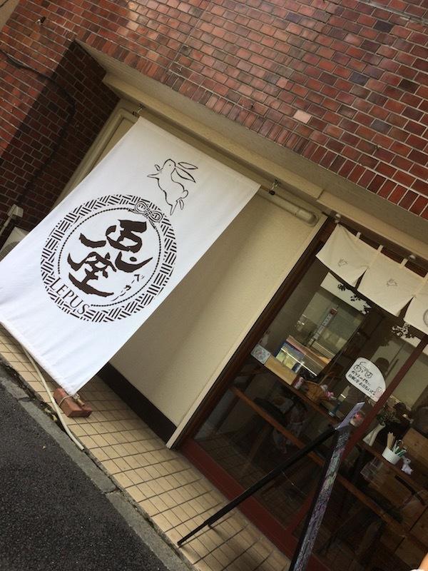 高円寺のベーカリー兎座LEPUSのうさぎ型食パンの値段と場所、買い方