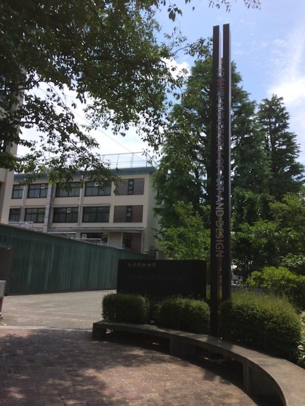 女子美術大学学食は杉並東高円寺の子連れワンコインランチにおすすめ