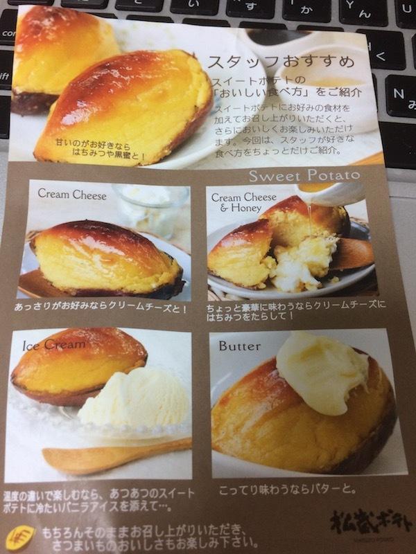 ドンク 松蔵ポテト