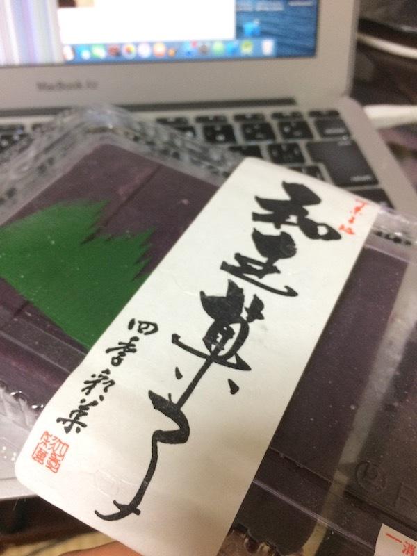 四季彩菓 紫芋羊羹