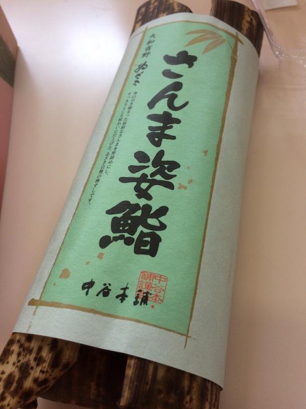 柿の葉すしのゐざさ 中谷本舗