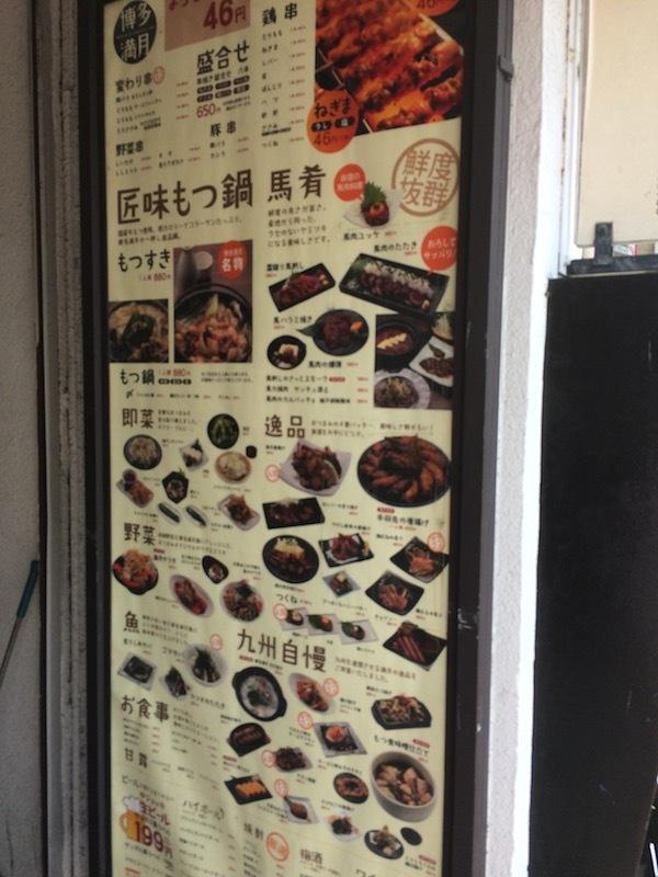恵比寿で子供づれで500円の安いワンコインランチは博多満月がおすすめ