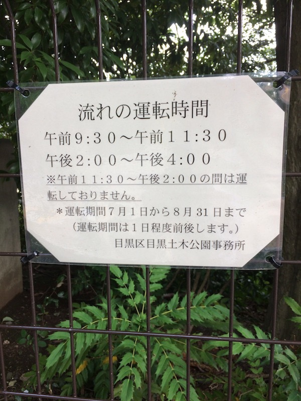 三田丘の上公園