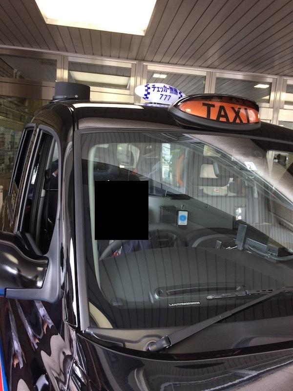 タクシーに乗れる