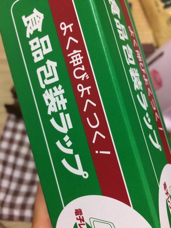 プロ好みのラップ BOXタイプ 30cm×100m 247円