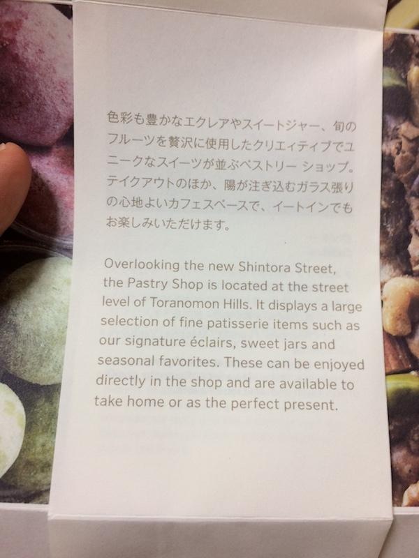 アンダーズ東京ペストリーショップのエクレアスモールとコーヒーのセットで900円