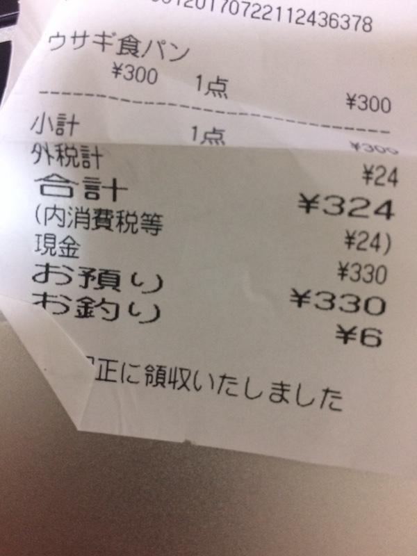 ウサギ食パンの値段は安い
