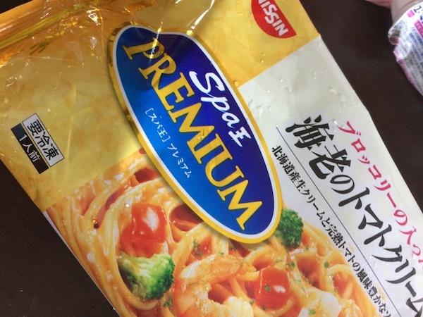 スパ王プレミアム海老のトマトクリームは低価格でおすすめ冷凍パスタ