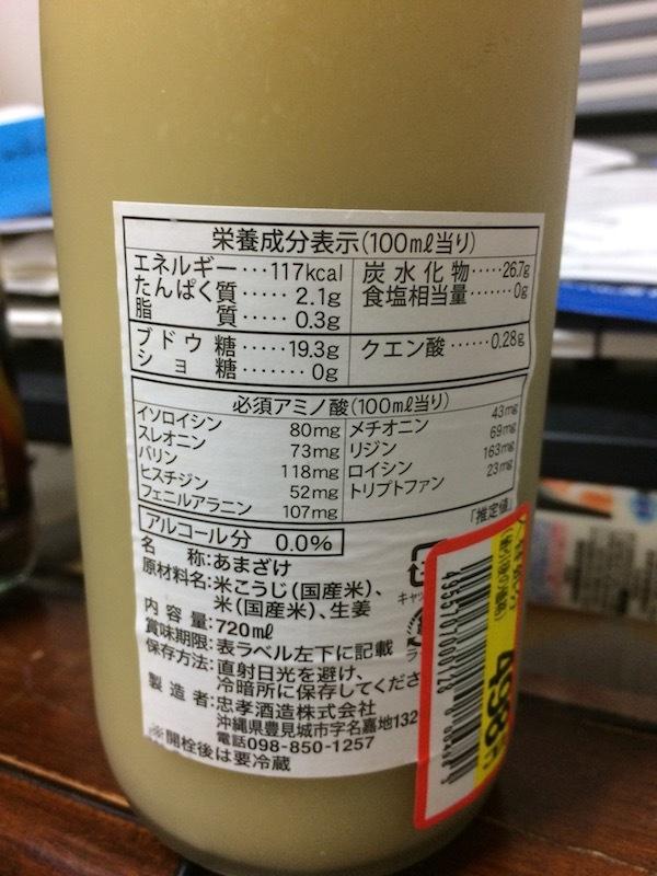 黒あまざけの栄養成分と価格