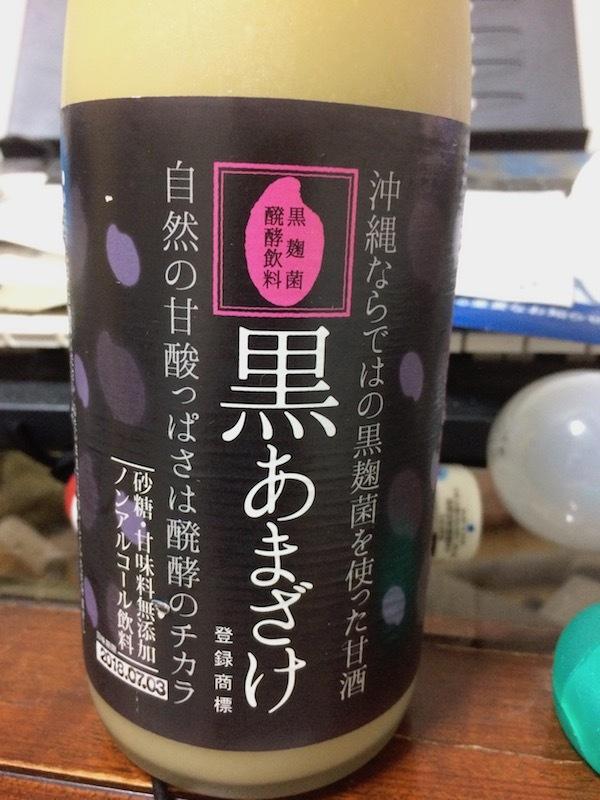 美味しい黒あまざけの健康効能と夏におすすめの飲み方・レシピ