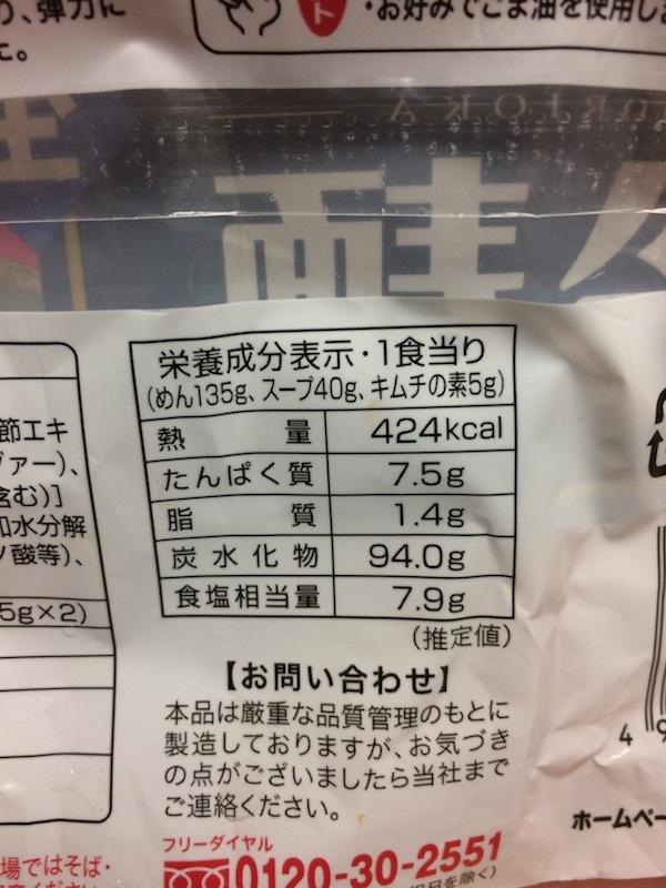 戸田久 北緯40度 もりおか冷麺の栄養成分、カロリー