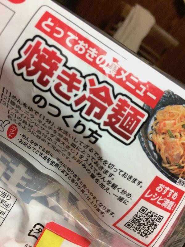 戸田久 北緯40度 もりおか冷麺の作り方・レシピ