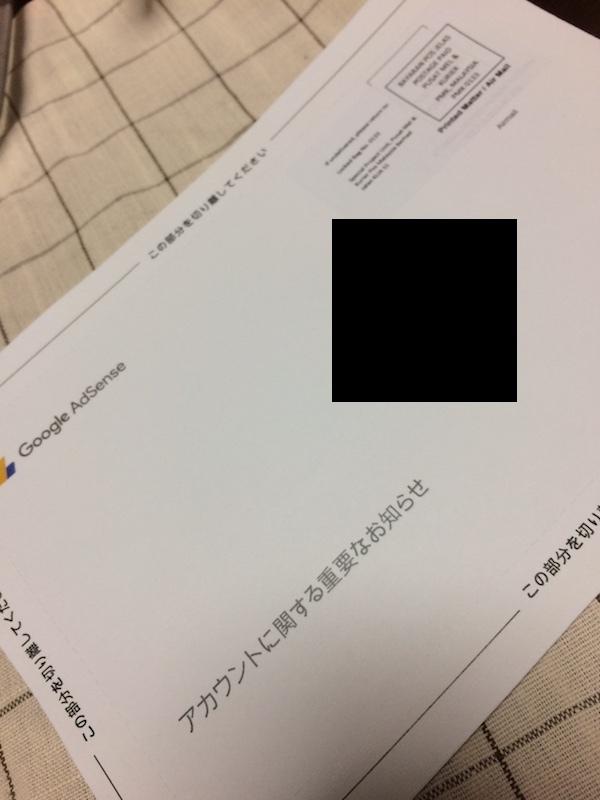 お客様の収益が、確認の基準額に達しました。このため、アカウントの確認の手続きを開始いたしました。でPINが送付される
