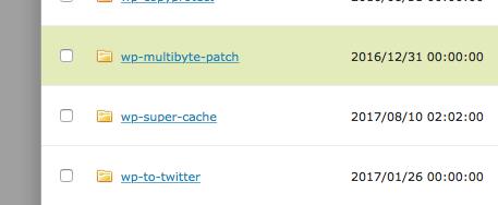 WP Super Cacheのロリポップサーバーでの削除方法