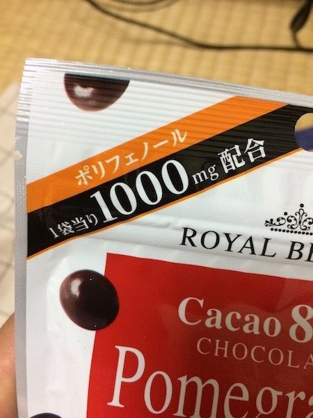 ロイヤルビューティー(ROYAL BEAUTY) カカオ80%チョコレート ザクロ&クランベリー(三菱食品)