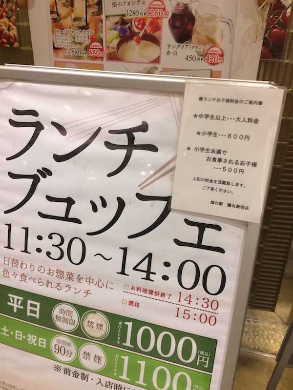 畑の厨膳丸新宿店のランチビュッフェは時間無制限で子連れにおすすめ