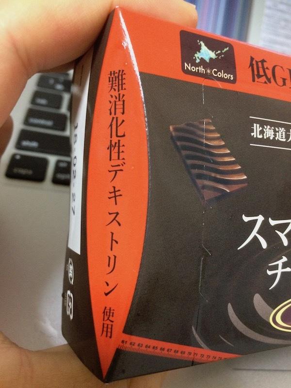 血糖値スマートライフチョコレート ビター (株式会社ノースカラーズ)