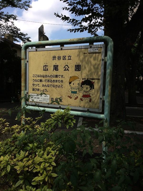 渋谷区広尾公園の遊具とじゃぶじゃぶ池は子連れにおすすめの遊び場