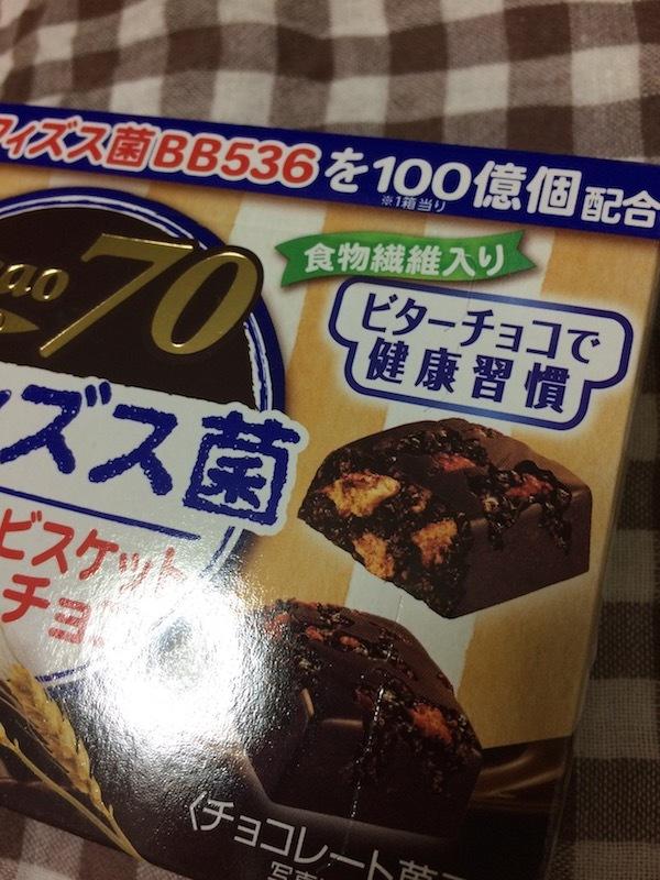 カカオ70 ビフィズス菌チョコレート オーツ麦入り全粒粉ビスケットクランチチョコ(森永製菓)